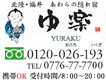 あわら温泉ゆ楽 露天風呂付客室 0120-026-193