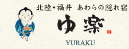 温泉香房 あわらの隠れ宿 ゆ楽 YURAKU