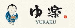 ゆ楽 YURAKU