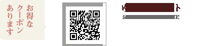 ゆ楽携帯サイト